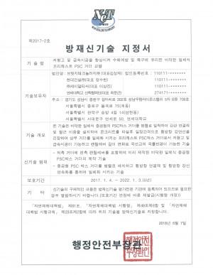 방재신기술 지정서 (제 2017-2호)